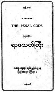 MyanmarPenalCode